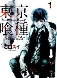 Listado Mangaplus Tokyo Ghoul - Hanami Dango