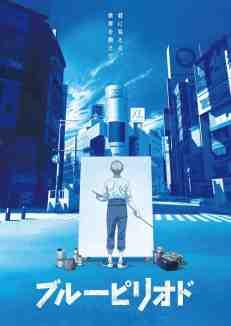 Blue Period - otoño 2021 - Hanami Dango