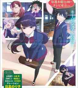Komi-san - Otoño 2021 - Hanami Dango