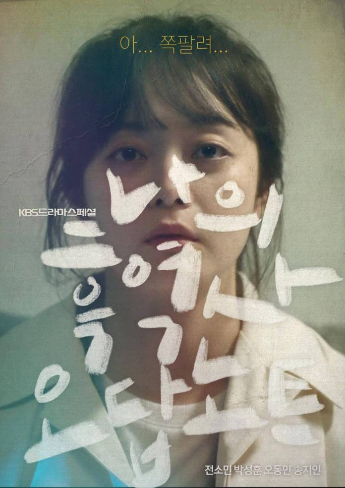 Korean Drama Starting Today 2018/09/14 in Korea @ HanCinema :: The Korean  Movie and Drama Database
