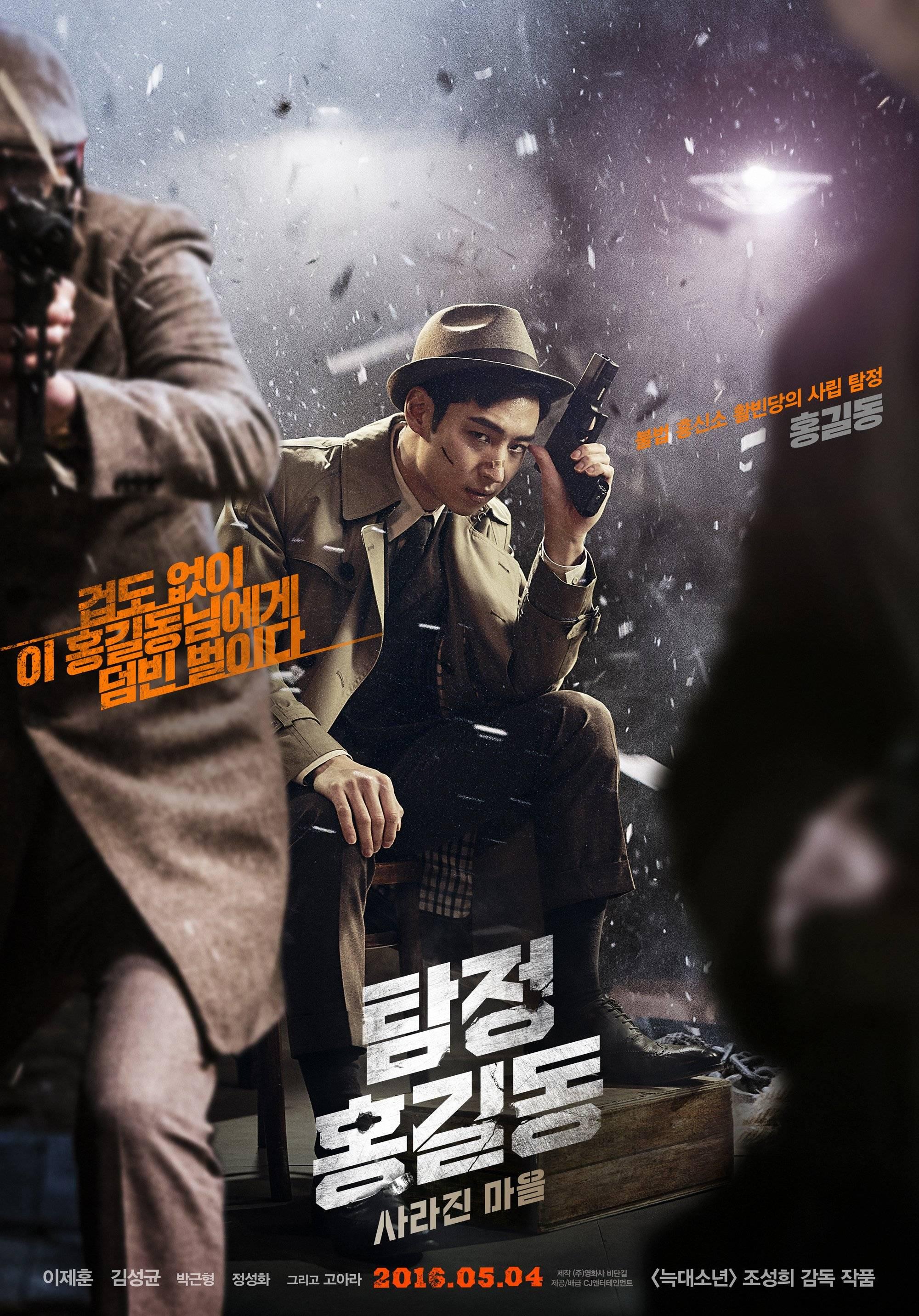 Image result for phantom detective