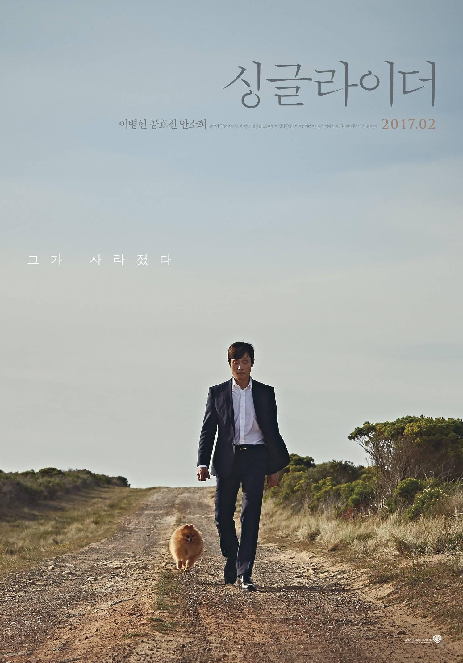 Resultado de imagen de singles rider korean movie poster