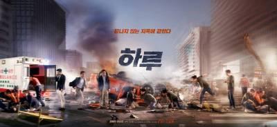 Hasil gambar untuk poster a day 2017 korea