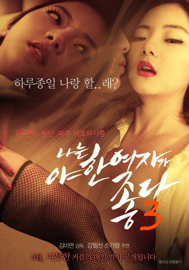 I Like Sexy Women 3 Korean Movie 2015  Eb 82 98 Eb 8a 94  Ec 95 Bc Ed 95 9c  Ec 97 Ac Ec 9e 90 Ea B0 80  Ec A2 8b Eb 8b A4 3 Hancinema The Korean Movie And Drama Database