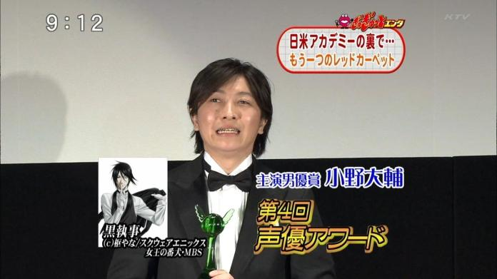 Daisuke Ono at the 4th Seiyuu Awards cerimony in 2010 / Credits: KTV
