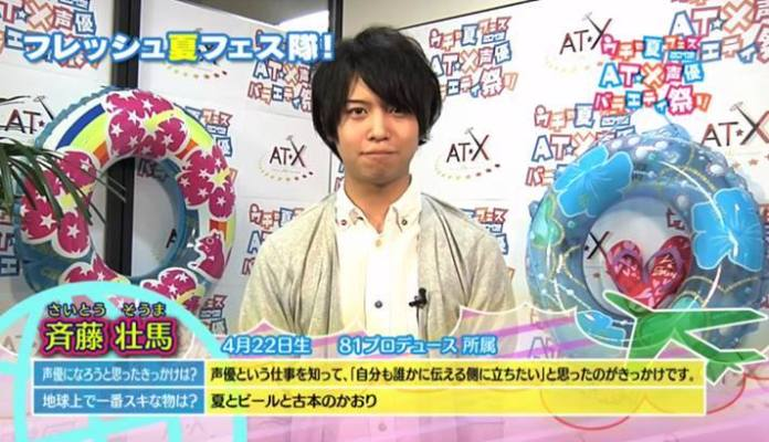 Saito in 2013 for AT-X special summer greetings