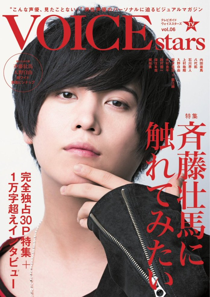 TV guide voice stars saito