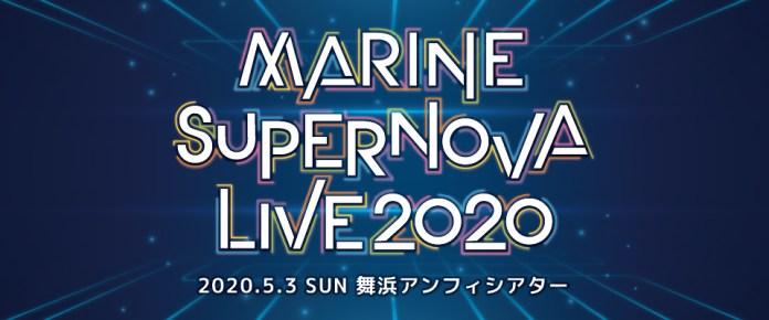 MARINE SUPERNOVA LIVE 2020