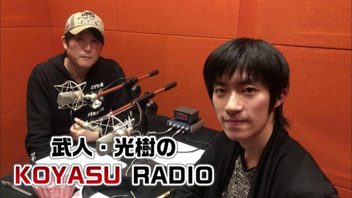 KOYASU RADIO