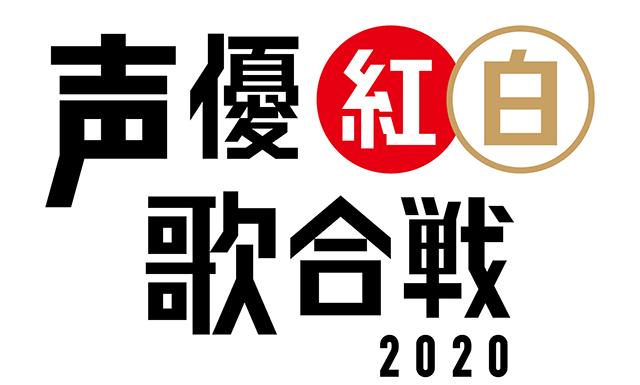 SeiyuU Kohaku 2020