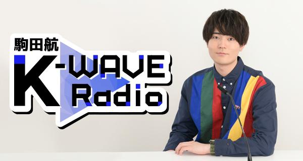 Wataru Komada K-Wave Radio