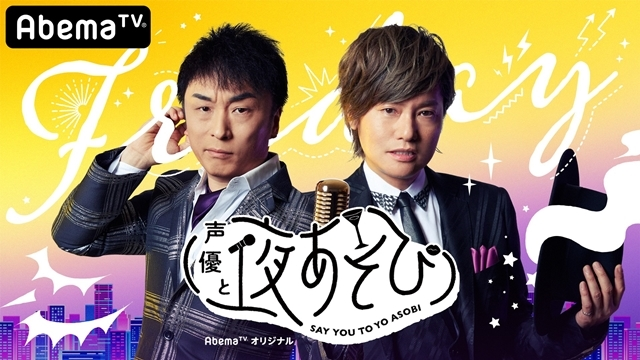 Seiyuu to yo Asobi 3rd season- Friday
