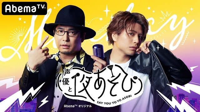 Seiyuu to yo asobi 3rd season Monday