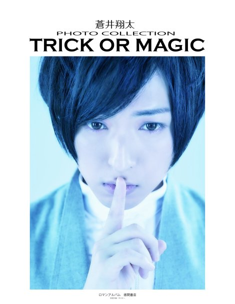 Shouta Aoi TRICK OR MAGIC