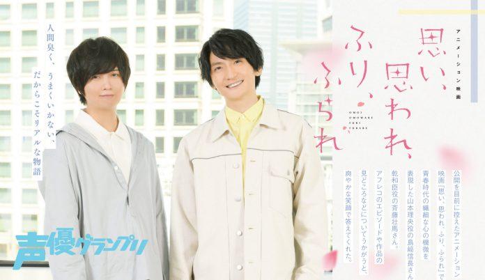 Nobunaga Shimazaki & Soma Saito Omoi, Omoware, Furi, Furare seiyuu grandprix June 2020