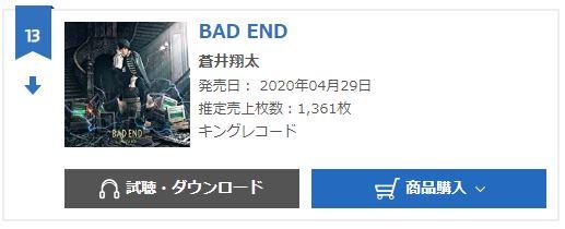 Shouta Aoi BAD END oricon weekly