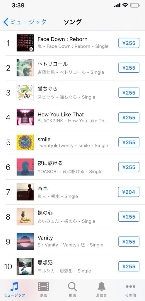 Soma Saito Petrichor iTunes Music Chart