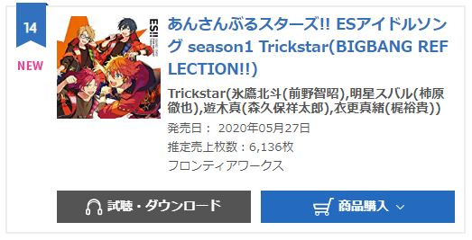 Ensemble Stars!! ES Idol Song season1 Trickstar oricon monthly