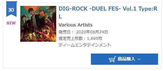 DIG-ROCK DUEL FES VOL.1 RL oricon weekly