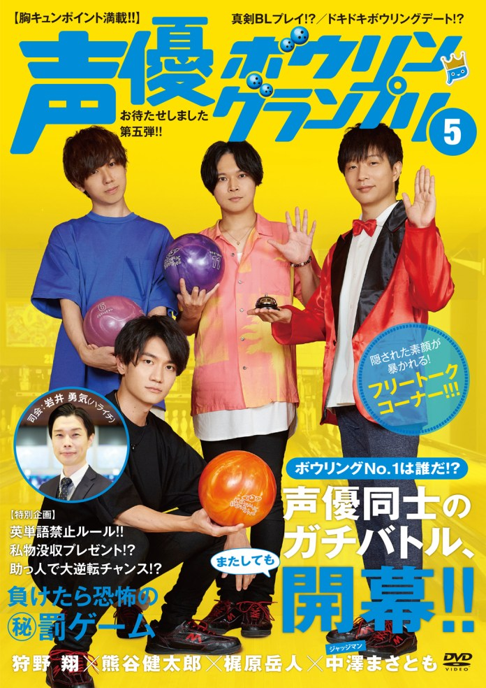 Seiyuu Bowling Grandprix 5