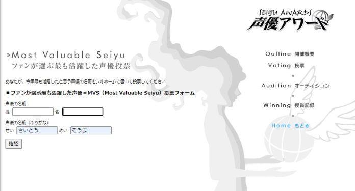 15th Seiyuu Awards MVS 3