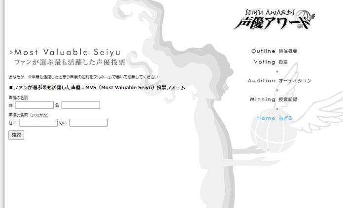 15th Seiyuu Awards MVS
