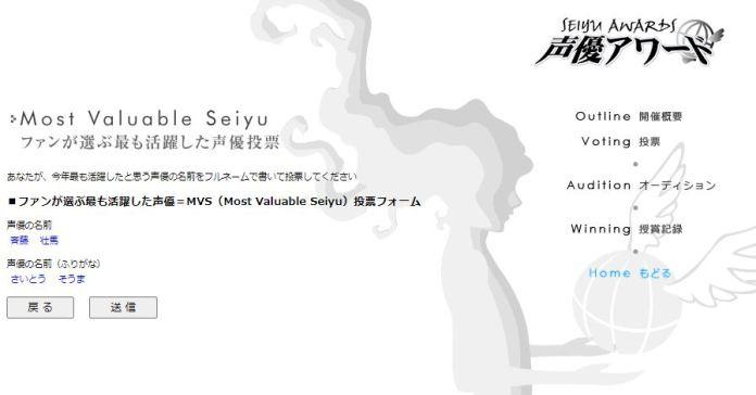 15th Seiyuu Awards MVS 6