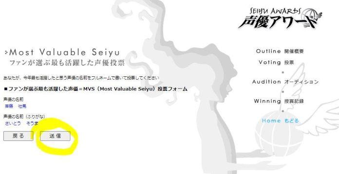 15th Seiyuu Awards MVS 7