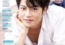 Seiyuu MEN vol.19 Shun Horie