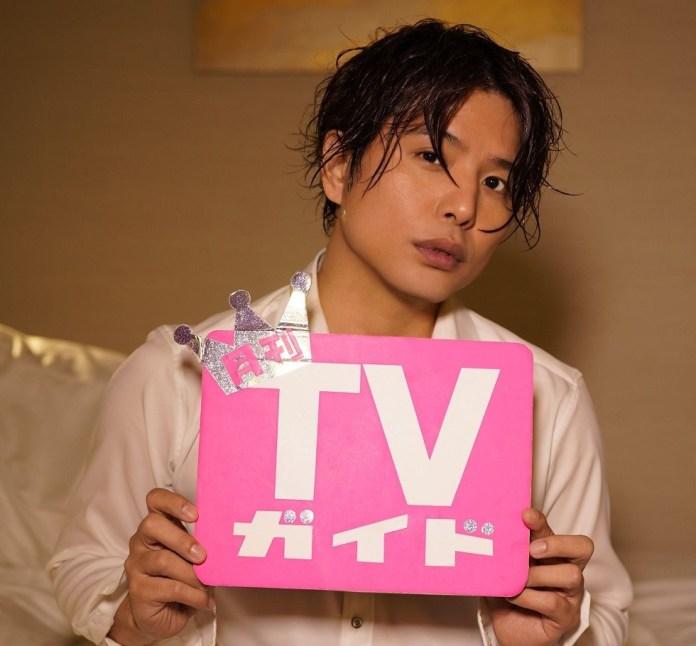 Shugo Nakamura Monthly TV Guide Jan 2021