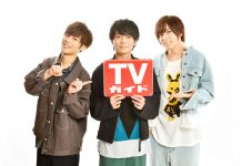 Junya Enoki, Kensho Ono and Shouta Aoi Weekly TV Guide