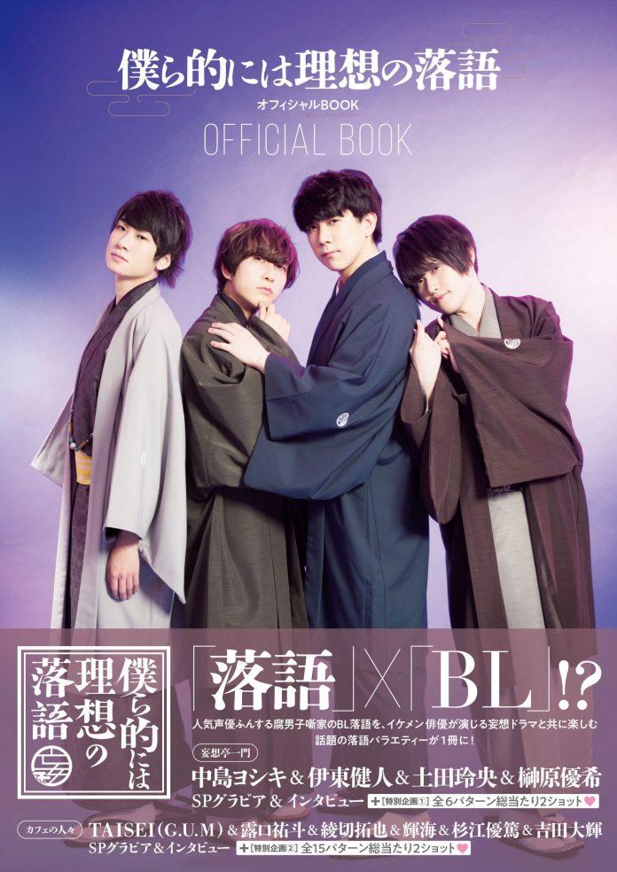 Bokuraku official book
