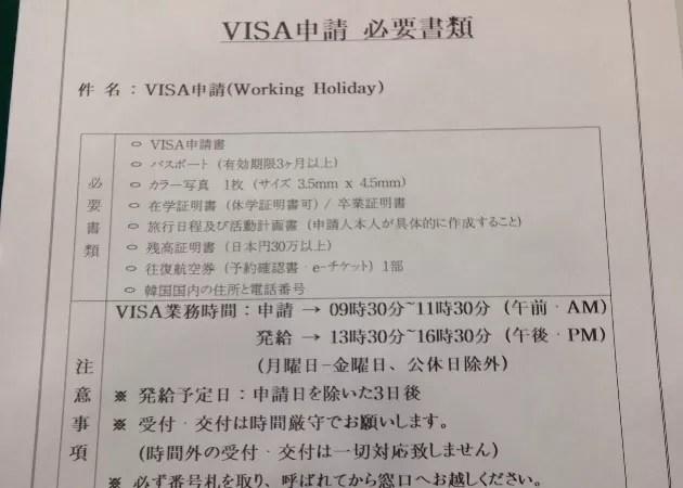名古屋総領事館のビザ申請書書類案内