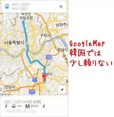 googlemapは韓国では少し頼りない。