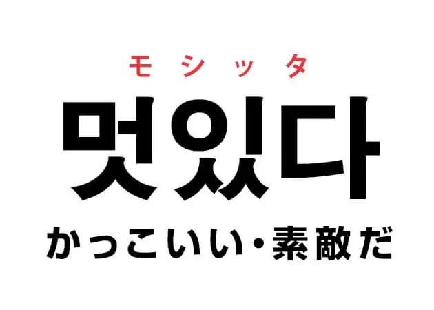 韓国語の「멋있다 モシッタ (かっこいい・素敵だ)」を覚える!