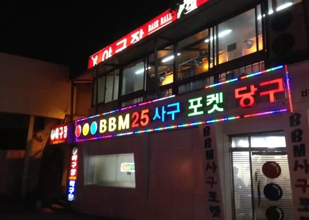 韓国のバッティングセンター001