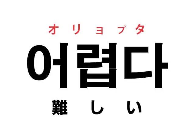 韓国語の「어렵다 オリョプタ(難しい)」を覚える!
