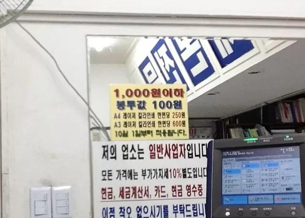 韓国 プリントアウトの料金