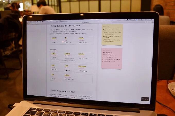 ハングルノート パソコン画面