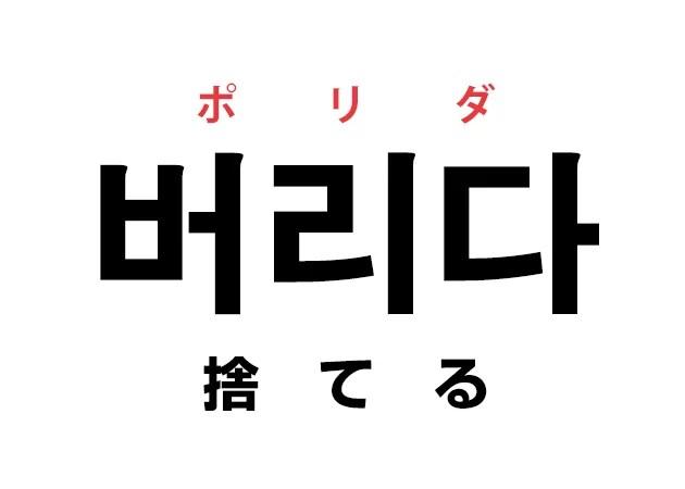 韓国語の「버리다 ポリダ(捨てる)」を覚える!