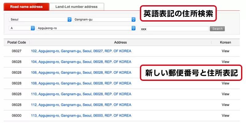 「Search(検索)」を押すと郵便番号・住所表記が表示されます。
