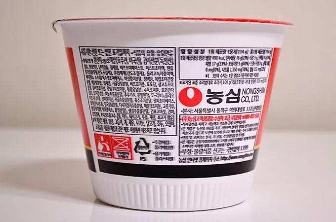 農心(농심)という韓国メーカーが作っているインスタントラーメン