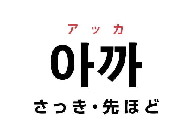 韓国語の「아까 アッカ(さっき・先ほど)」を覚える!