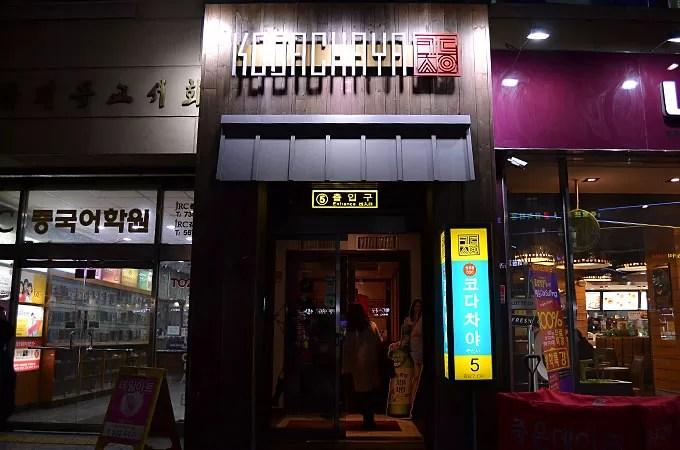 韓国の日本風屋台居酒屋「코다차야 (KODACHAYA コダチャヤ) 鐘閣店」