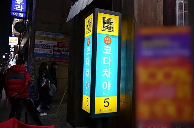 お店の外観は韓国の地下鉄のような看板がありますので、わかりやすいですね!