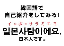 韓国語で自己紹介をしてみたい!