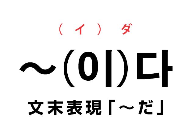 韓国語の「〜(이)다. 〜だ。」の文末表現を覚える!