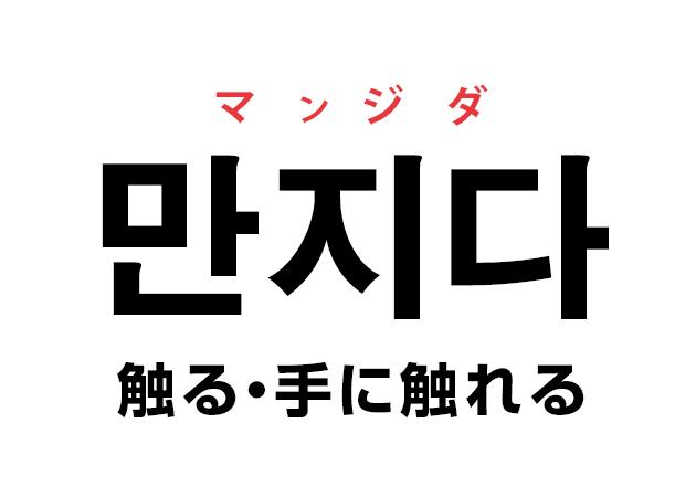韓国語の「만지다 マンジダ(触る・手に触れる)」を覚える!