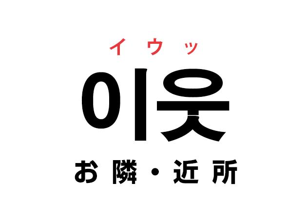 韓国語の「이웃 イウッ(お隣・近所)」を覚える!