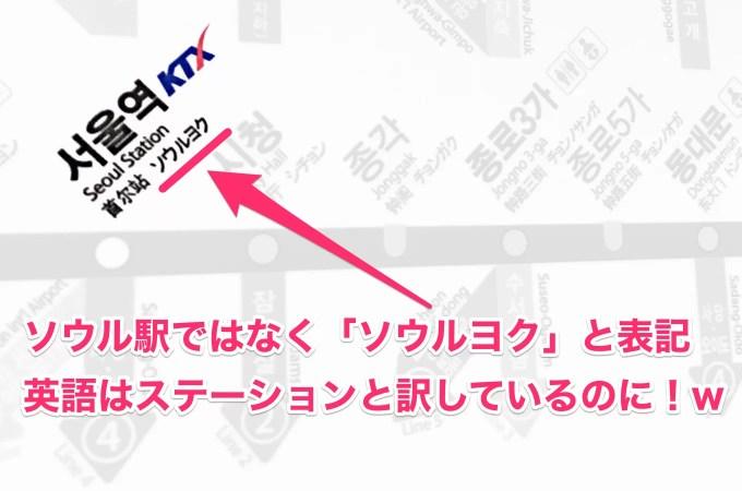 ソウル地下鉄路線図にソウル駅は「ソウルヨク」